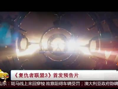 [视频]《复仇者联盟3》首发预告片