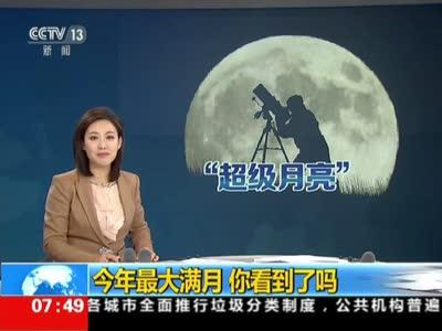 [视频]今年最大满月 你看到了吗