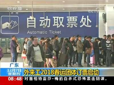 [视频]广东:外来工2018春运团体订票启动