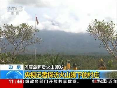 [视频]印尼 央视记者探访火山脚下的村庄