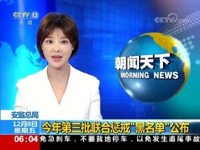 """[视频]安监总局:今年第三批联合惩戒""""黑名单""""公布"""
