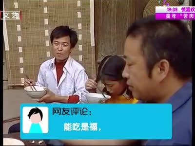 """[视频]蒋欣晒旧照 自嘲""""五大三粗"""""""