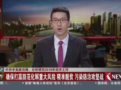 [视频]中共中央政治局:分析研究2018年经济工作