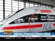 德国铁路公司柏林至慕尼黑线路大幅提速