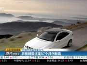奔驰销量连续57个月创新高 中国市场猛增逾22%