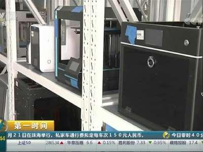 [视频]质检总局:超九成3D打印设备存缺陷