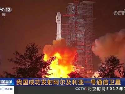 [视频]我国成功发射阿尔及利亚一号通信卫星