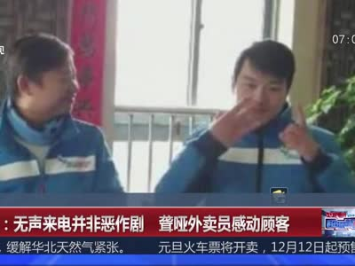 [视频]杭州:无声来电并非恶作剧 聋哑外卖员感动顾客