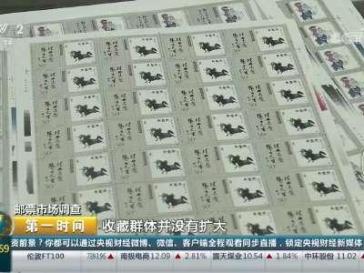 [视频]邮票市场调查:发得多用得少 邮票价格难以回升