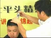 男士毛寸理发视频教程-常用美发男发修剪教程1