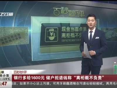 """[视频]银行多给1600元 储户拒退钱称""""离柜概不负责"""""""