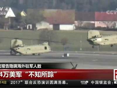 """[视频]白宫报告隐瞒海外驻军人数 4.4万美军""""不知所踪"""""""