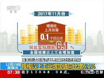[视频]国家统计局:11月份国民经济继续稳中向好