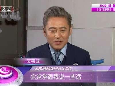 [视频]吴秀波转型制片人压力大