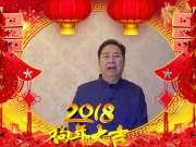 国家一级演员李树建预祝2018健康中国春节文艺联欢晚会圆满成功