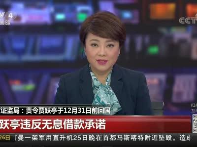 [视频]北京证监局:责令贾跃亭于12月31日前回国