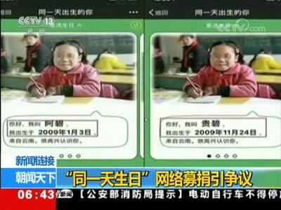 """[视频]新闻链接:""""同一天生日""""网络募捐引争议"""