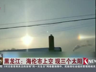 [视频]黑龙江:海伦市上空 现三个太阳