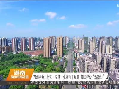 2018年01月03日湖南新闻联播