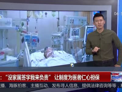 """[视频]江苏:""""没家属签字我来负责""""让制度为医者仁心担保"""