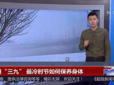 """[视频]今日""""三九""""最冷时节如何保养身体"""