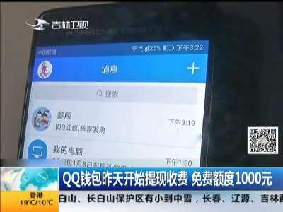 [视频]QQ钱包开始提现收费 免费额度1000元