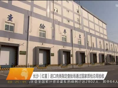 2018年01月10日湖南新闻联播