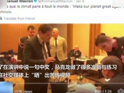 """[视频]""""全世界都在学说中国话""""不再是歌词 法国总统马克龙晒苦练中文视频"""