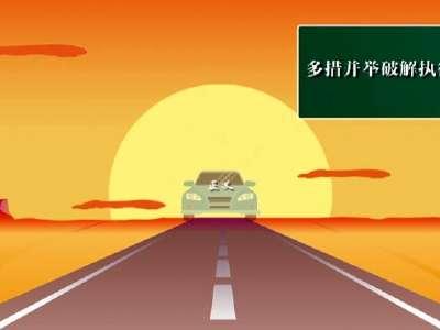 """【打通服务群众""""最后一公里""""】攻坚""""执行难"""":让司法为民""""零距离"""""""
