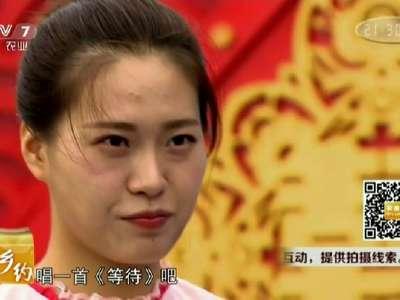 《乡约》20180120:乡约江苏靖江市新桥镇