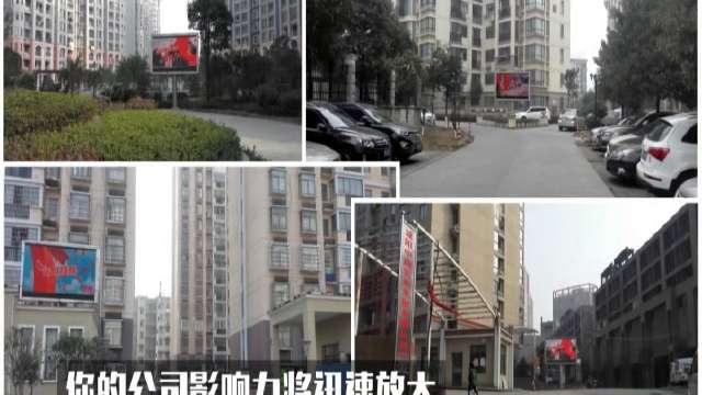益阳电视台LED电子屏广告位火热招商……