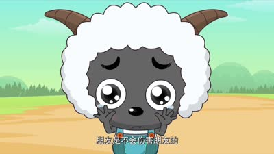 喜羊羊与灰太狼之洋洋得意喜羊羊40