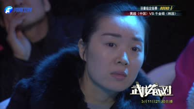黄超VS千金硕3月11日中韩对抗赛花絮