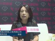 专访英威达管理(上海)有限公司商务总监李颖