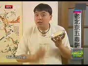 北京五毒饼制作