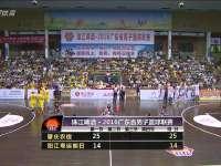 (全场录播)2016广东省男子篮球联赛第5轮 肇庆89-74阳江