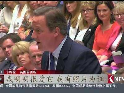"""[视频]英国:卡梅伦的""""最后一天"""""""