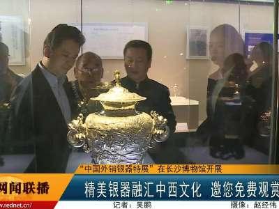 """""""白银时代——中国外销银器特展""""在长沙博物馆开展"""