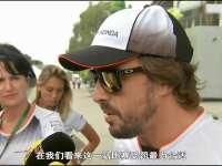 F1马来西亚站阿隆索采访:本站受罚早有预谋