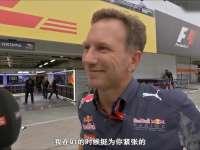 F1日本站排位赛后霍纳采访 法拉利正赛不一定快