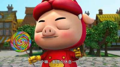 猪猪侠之梦想守卫者02 寻找!梦想之力