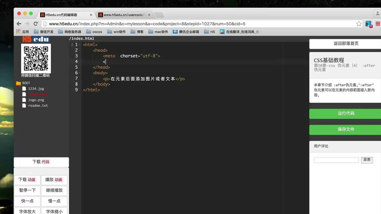 H5edu-HTML5教程-CSS 伪元素(4) after伪元素-050