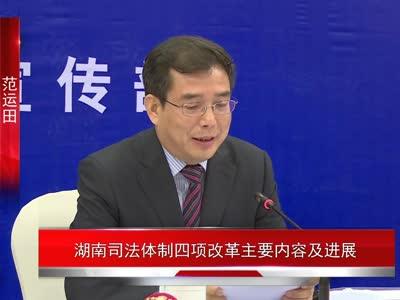 [红网提问]湖南司法体制四项改革主要内容及进展