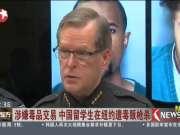 涉嫌毒品交易 中国留学生在纽约遭毒贩枪杀