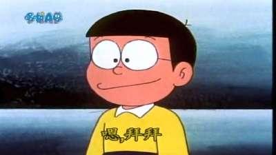 哆啦A梦第一季29