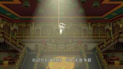 小厨神逗逗07
