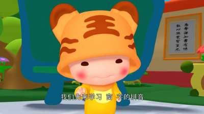 逗逗虎汉字大学堂04