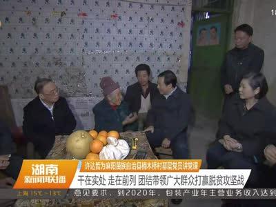 2016年12月19日湖南新闻联播