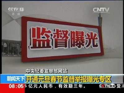 [视频]中央纪委监察部网站:开通元旦春节监督举报曝光专区