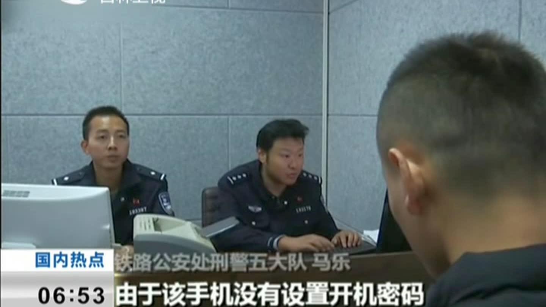 湖北武汉:列车上手机失窃 存款被微信转走